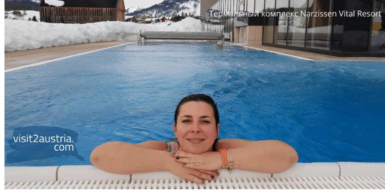 Термальные курорты Австрии - нарциссен резорт