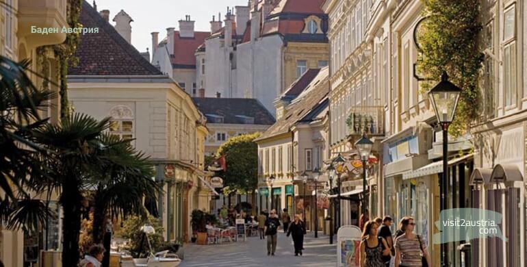 Баден Австрия