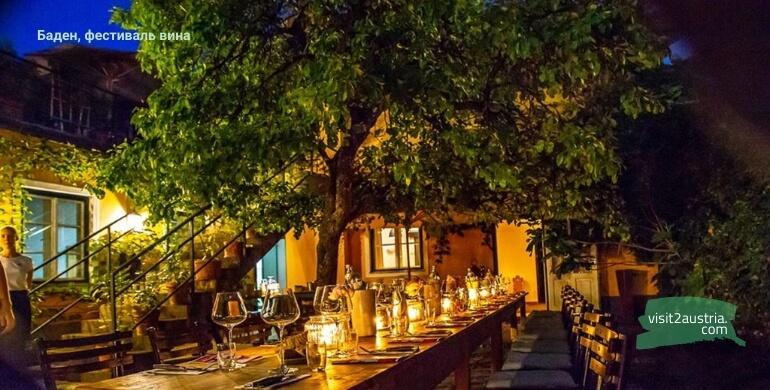Баден Австрия винный ресторан
