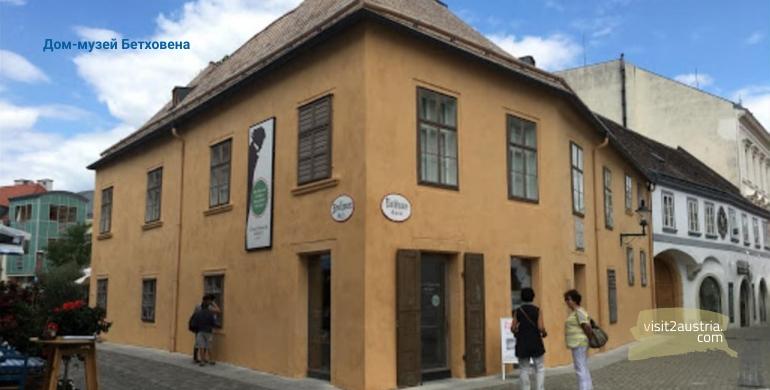 Дом Бетховена в Бадене