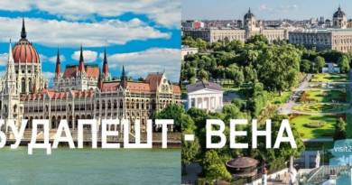 Будапешт Вена